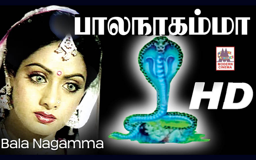 Bala Nagamma Movie