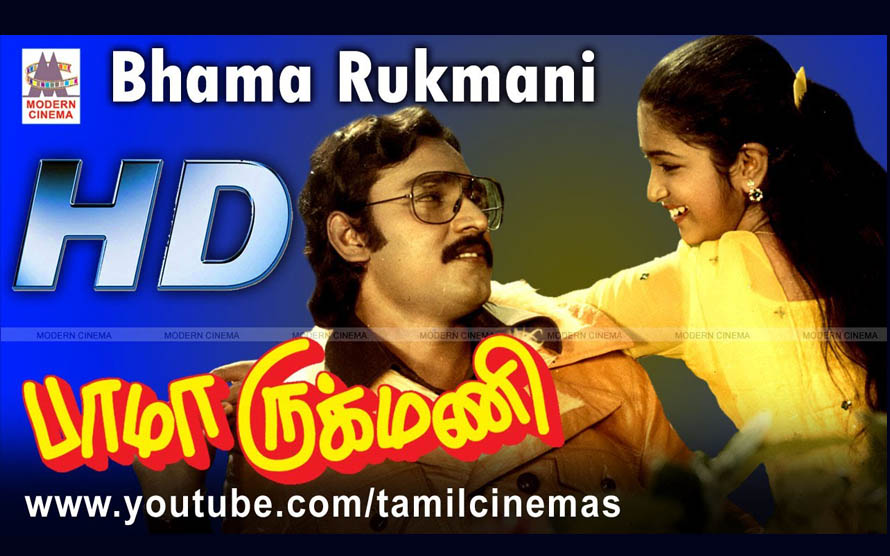 Bhama Rukmani Movie
