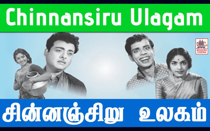 Chinnanchiru Ulagam  Movie