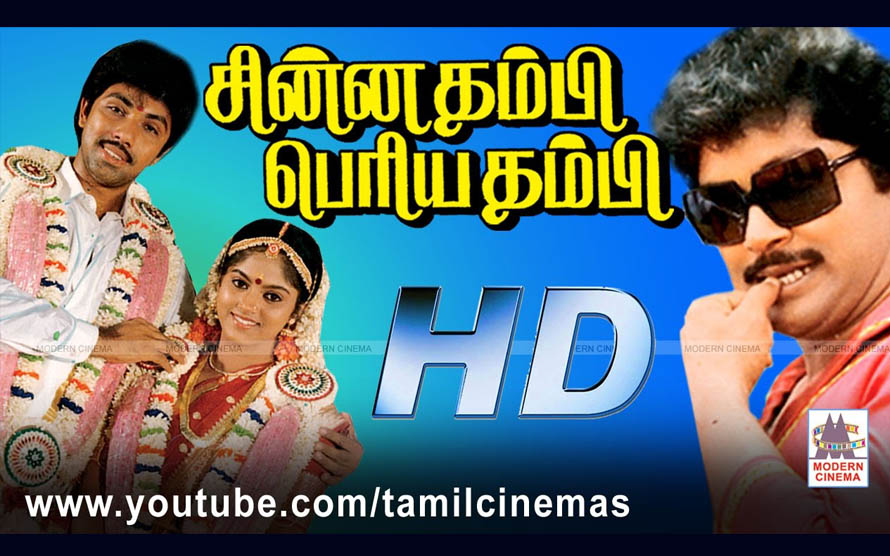 Chinna Thambi Periya Thambi Movie