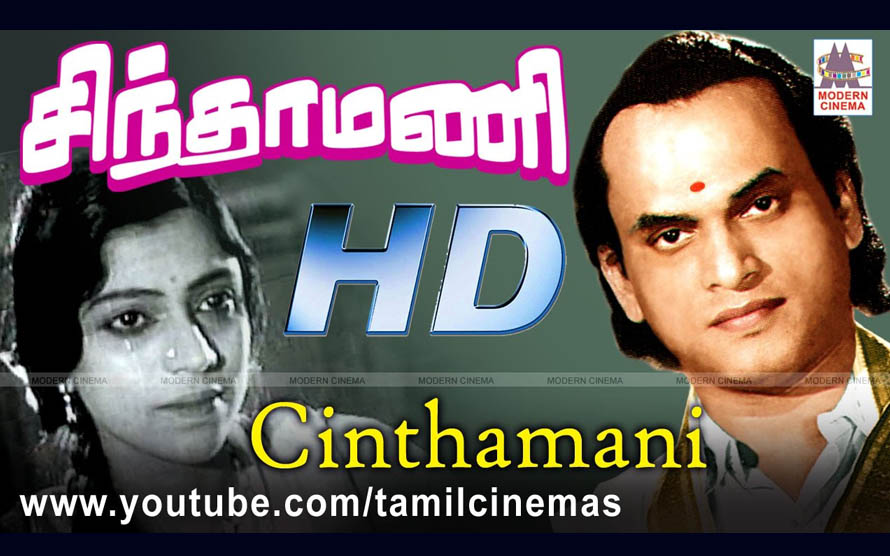 Chinthamani Movie
