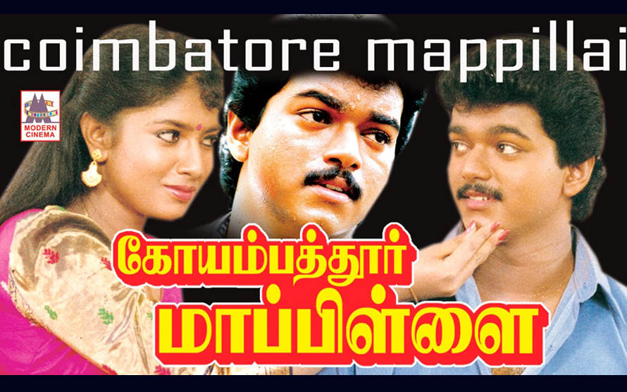 Coimbatore Mappillai Movie