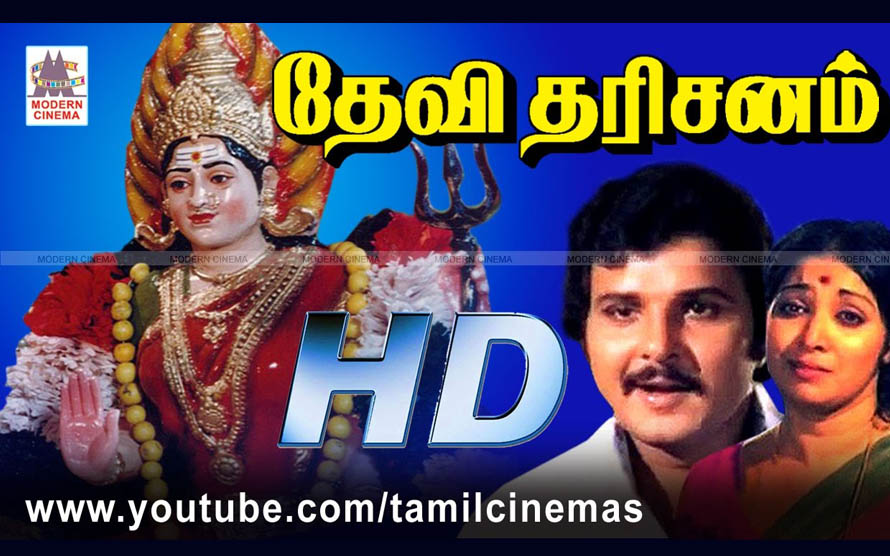 Devi Dharisanam Movie