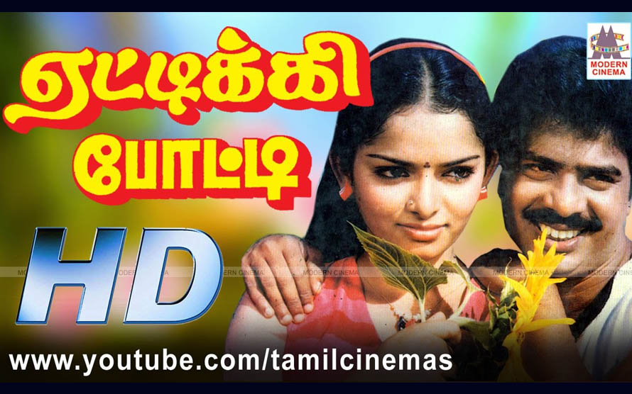 Yettiki Potti Movie