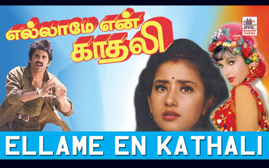 Ellame En Kadhali Movie
