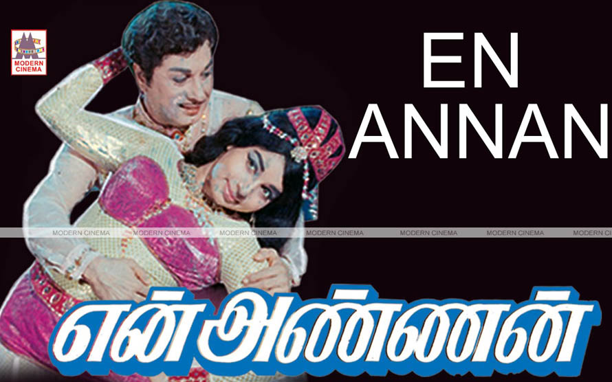 En Annan Full Movie