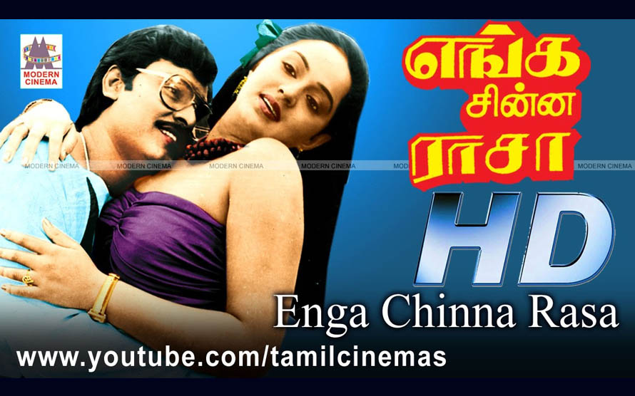 Enga Chinna Rasa Movie