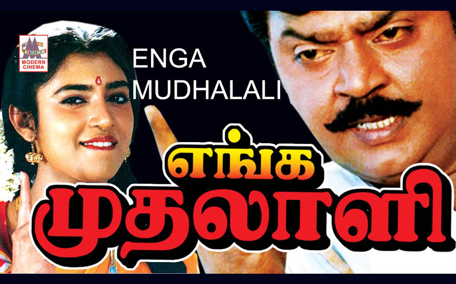 Enga Muthalali Movie