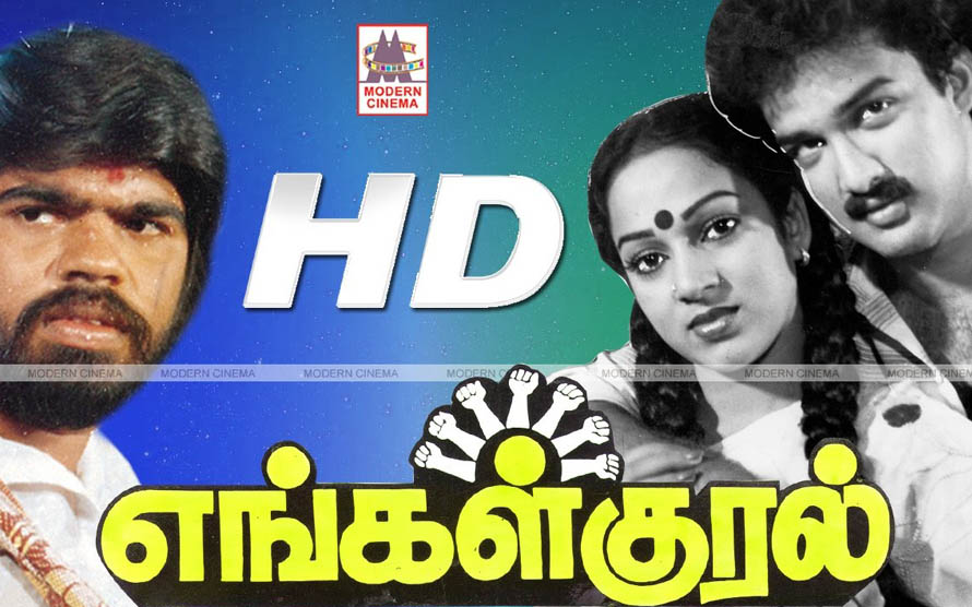 Engal Kural Movie