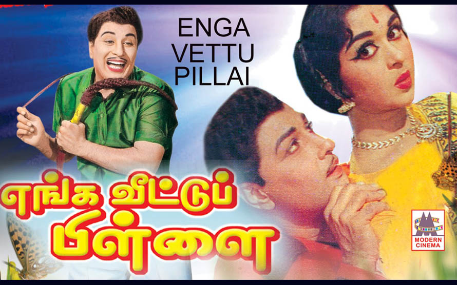 Enga Veetu Pillai Movie