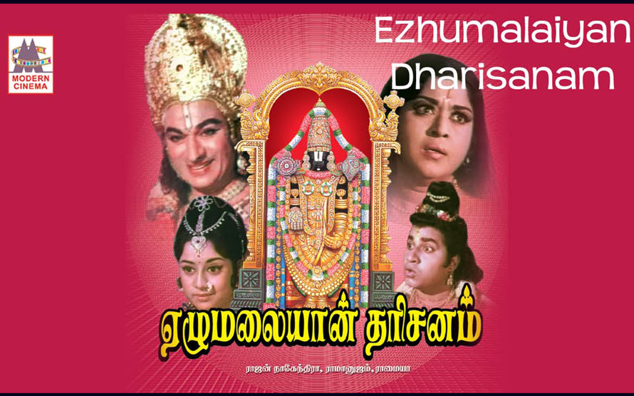 Ezhumalaiyan Dharisanam Movie