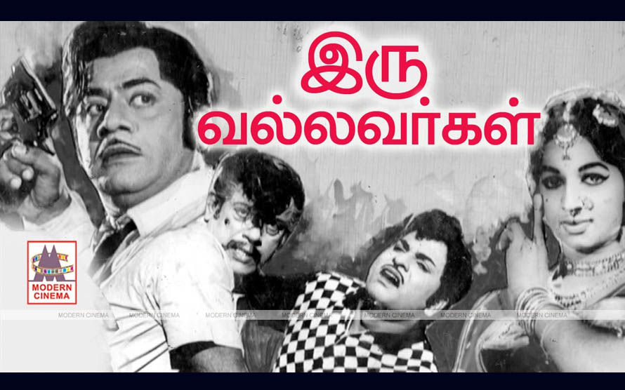 Iru Vallavargal Movie