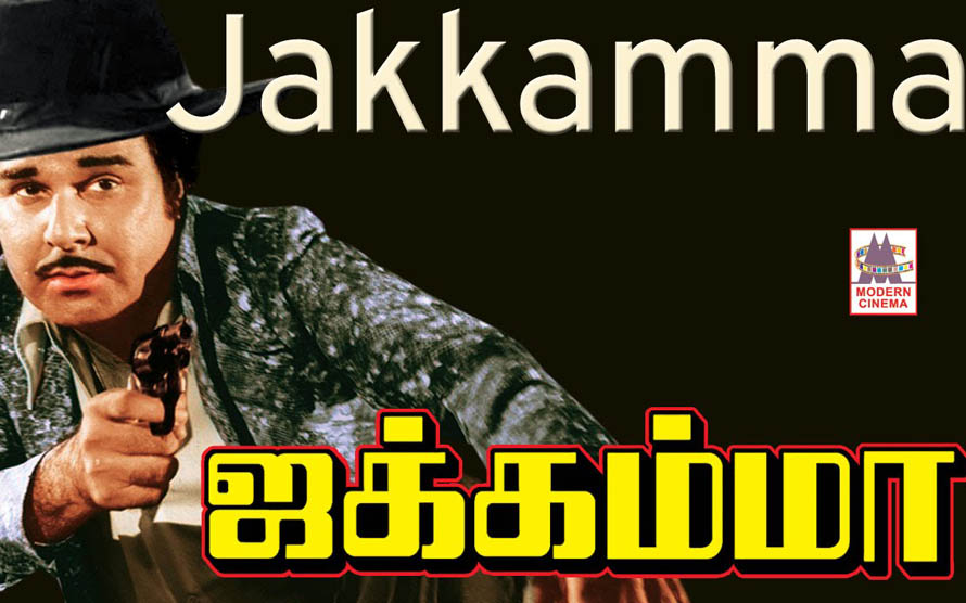 Jakkamma Movie