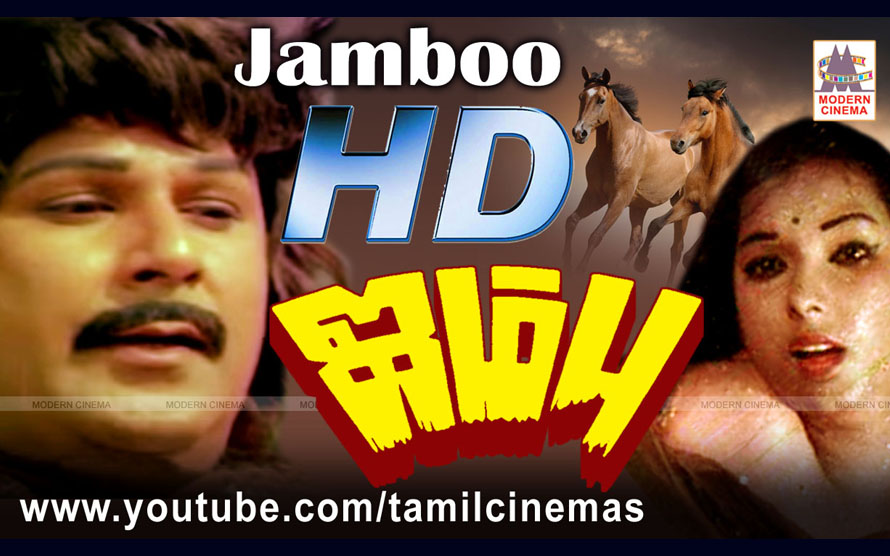 Jamboo Movie