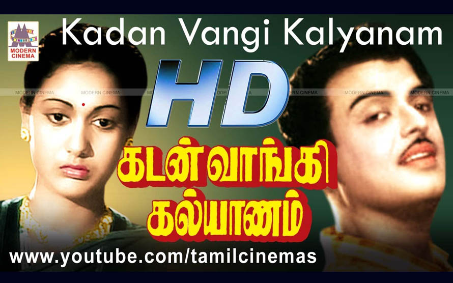 Kadan Vaangi Kalyanam Movie