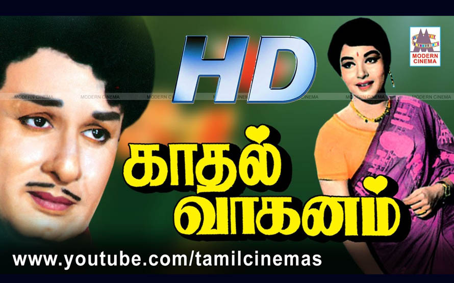 Kadhal Vahanam Movie