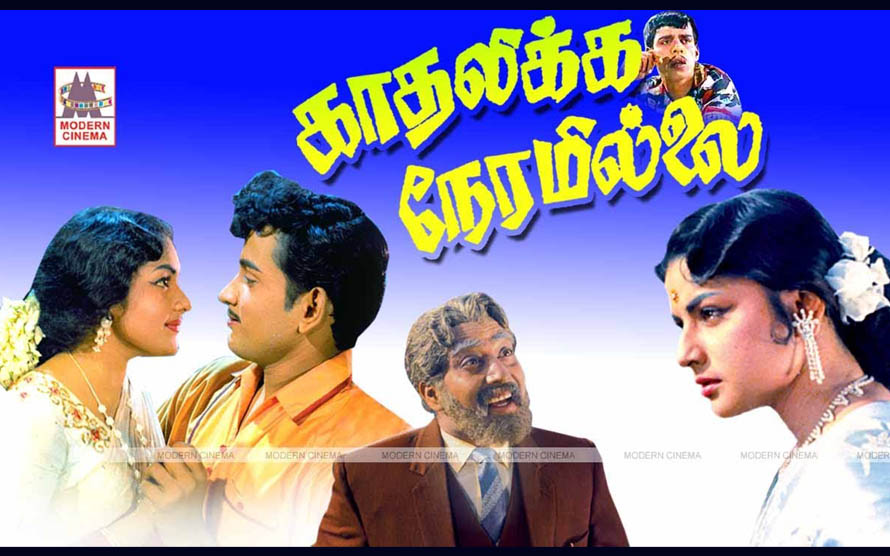 Kathalikka Neramillai Movie