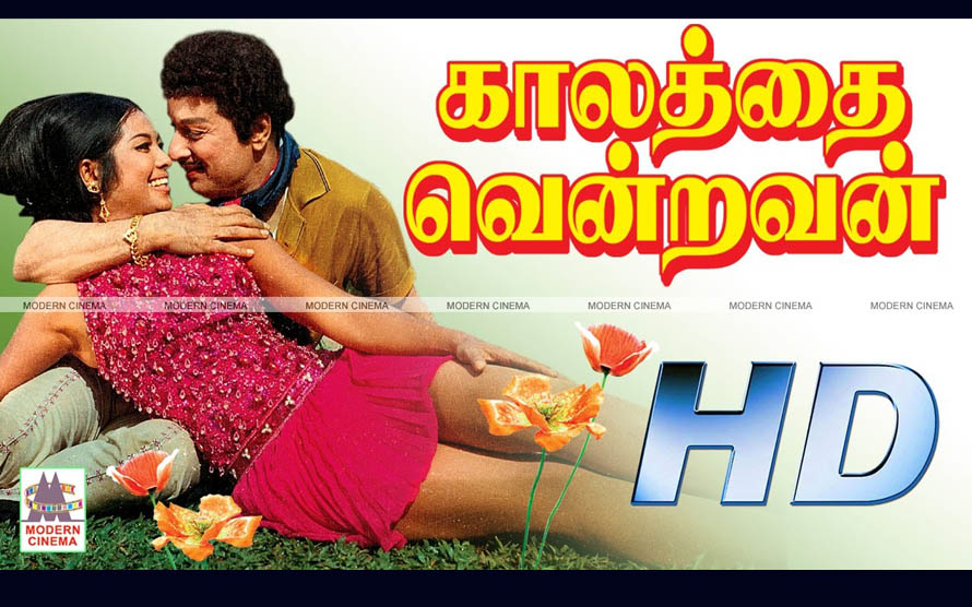 Kalathai Vendravan Full Movie