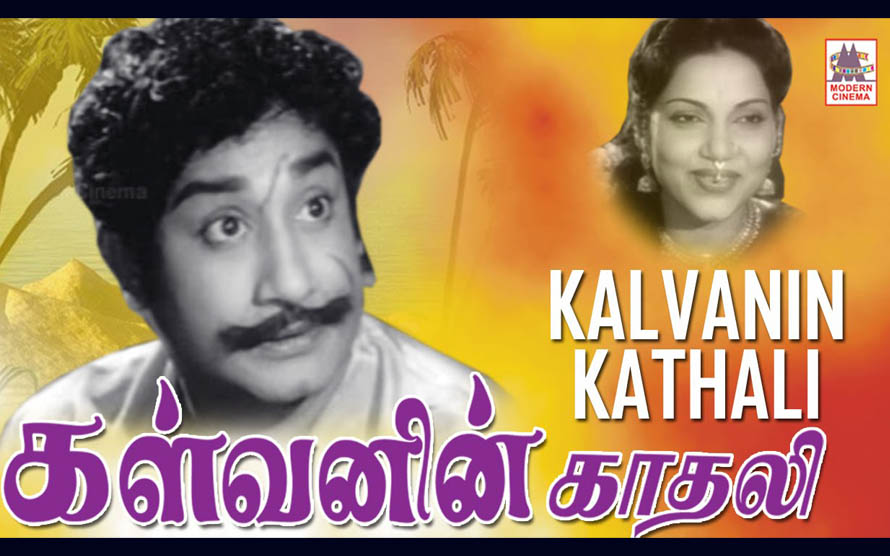 Kalvanin Kathali Full Movie