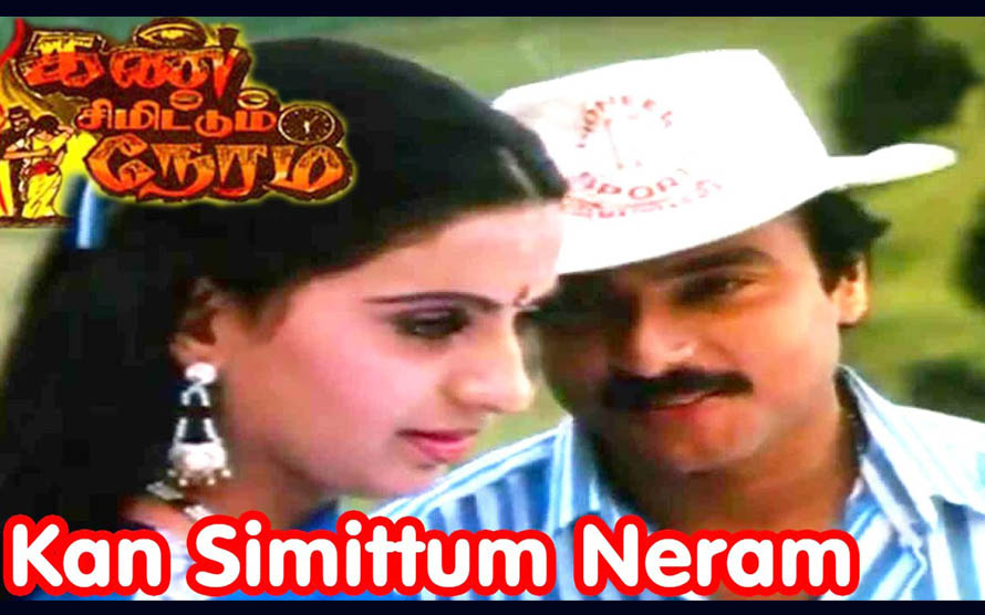 Kan Simittum Neram Movie