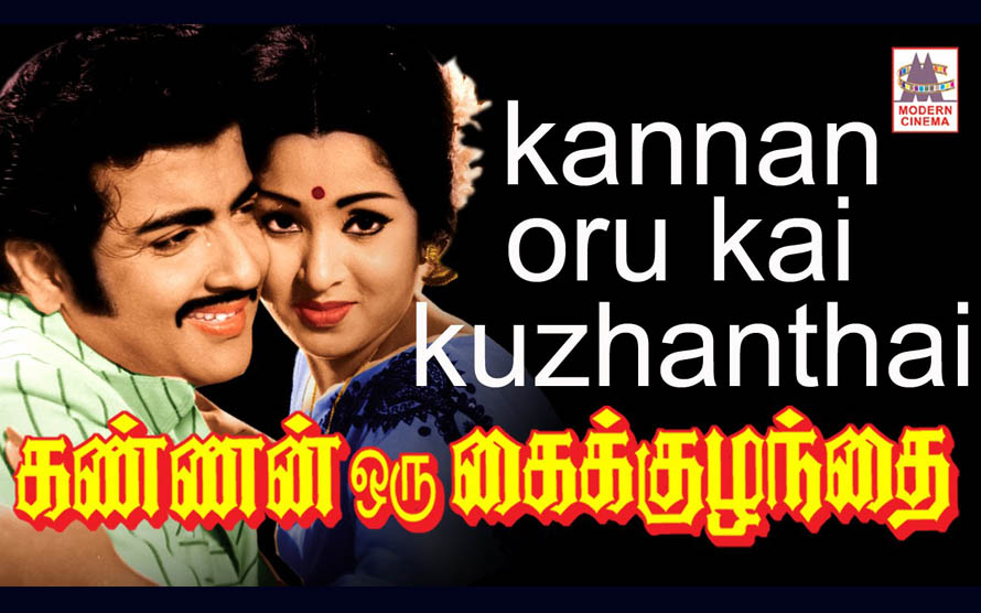 Kannan Oru Kai Kuzhandhai Movie