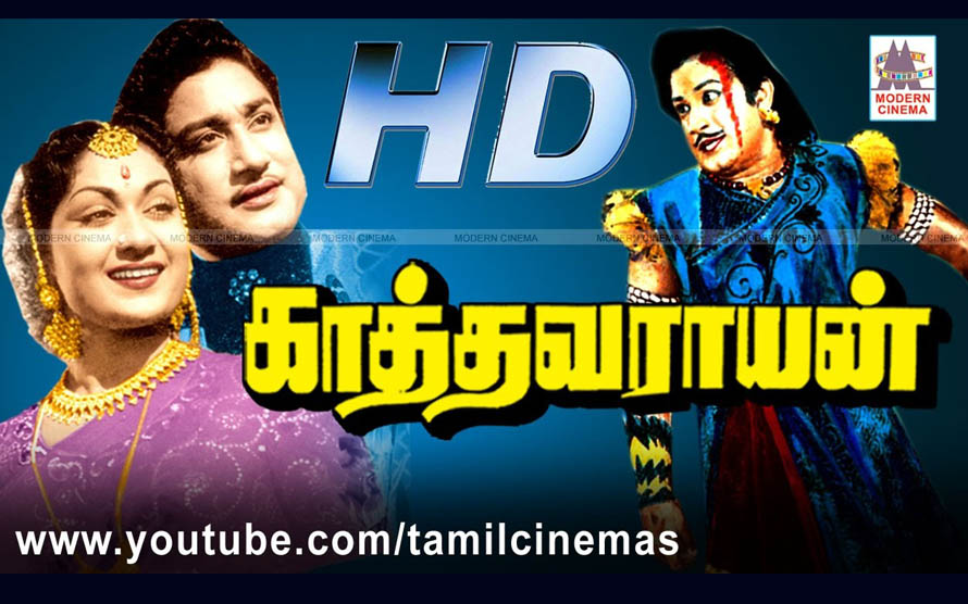 Kathavarayan Movie