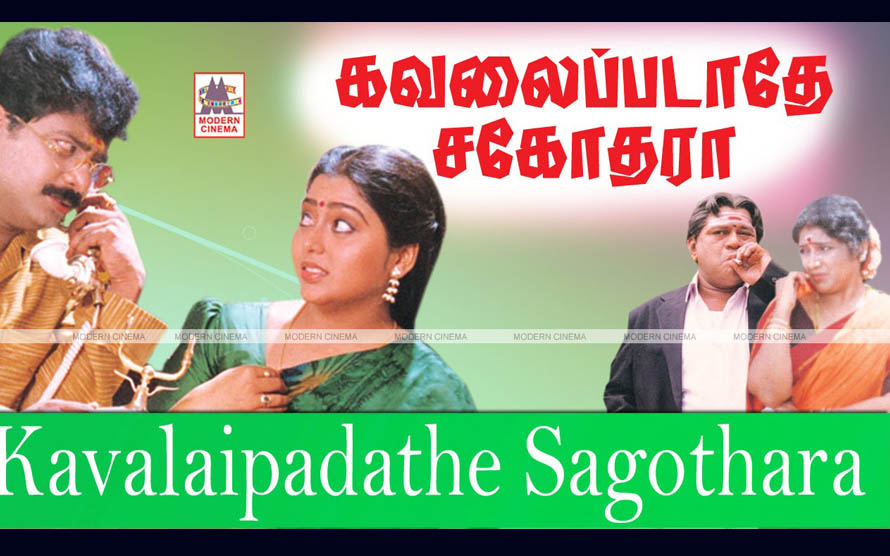 kavalaipadathe sagothara movie