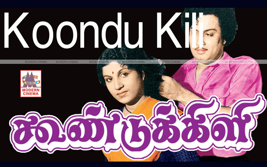 Koondukili movie