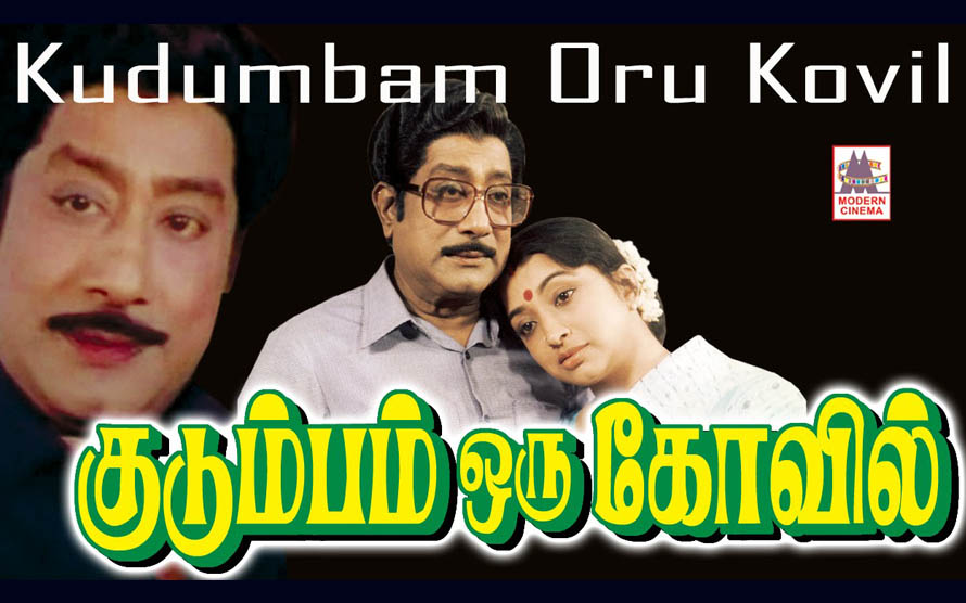 Kudumbam Oru Koyil Movie