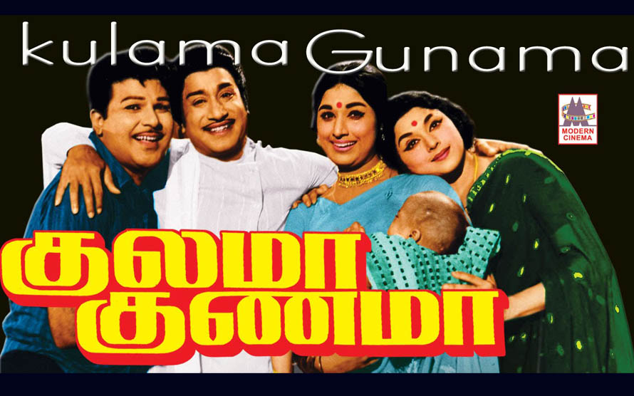 Kulama Gunama Movie