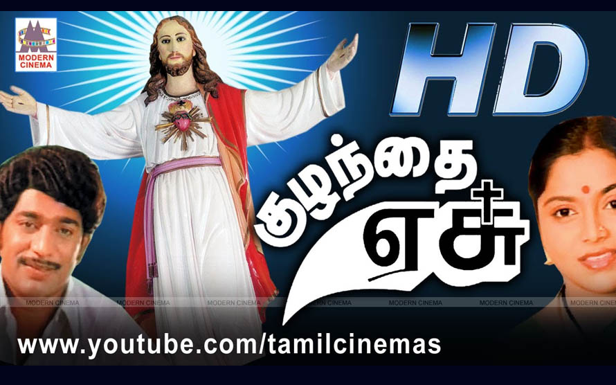 Kuzhanthai Yesu Movie