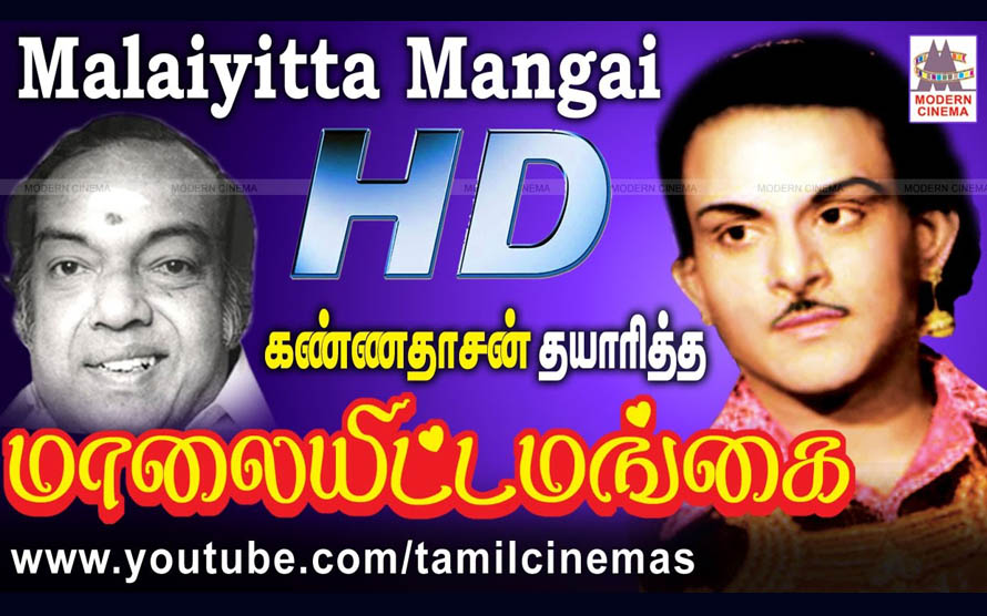 Maalaiyitta Mangai Movie