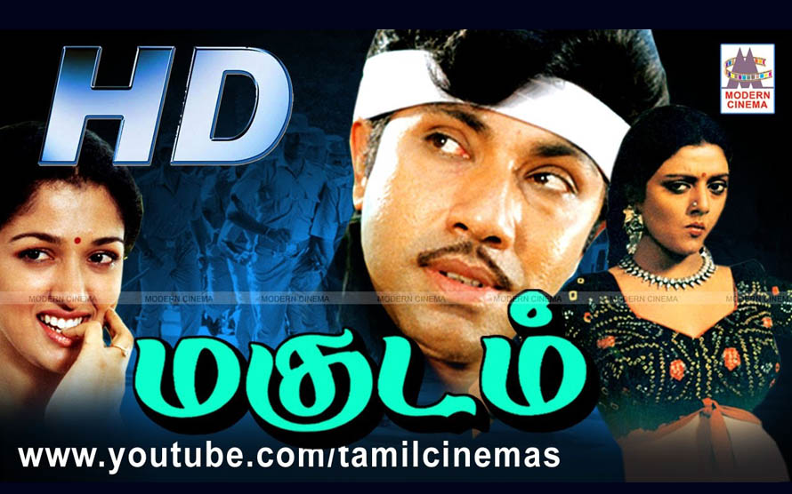 Magudam Tamil Movie