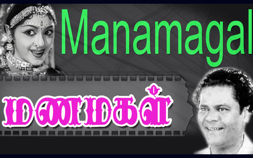 Mana Magal Movie