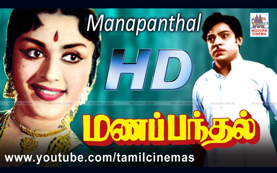 Manapandal Movie