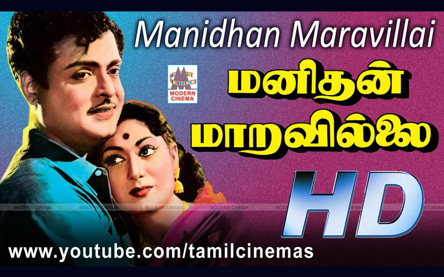 Manithan Maaravillai Movie