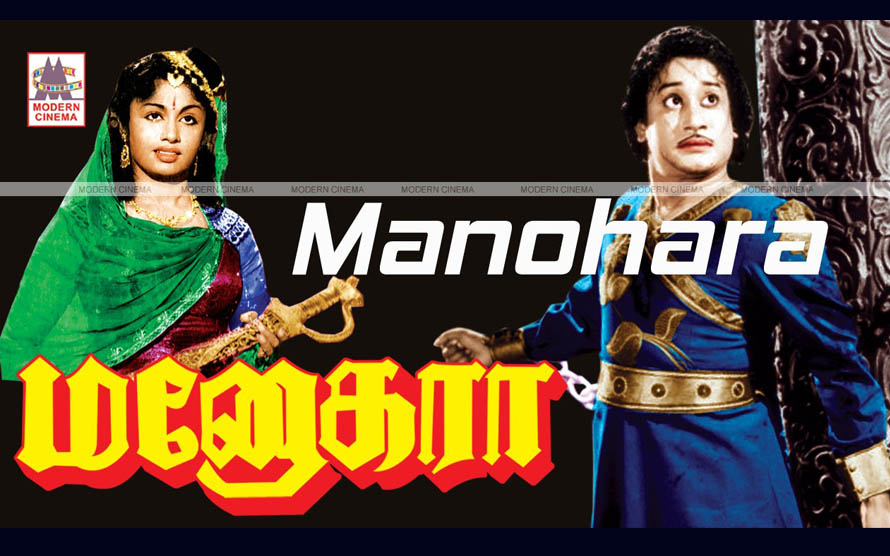 Manohara Movie