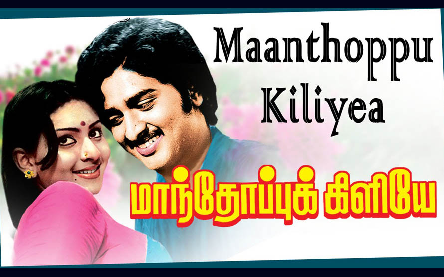 Manthoppu Kiliye Movie