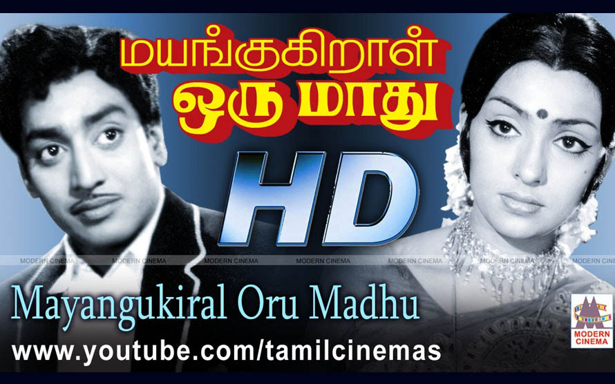 Mayangugiral Oru Madhu Movie