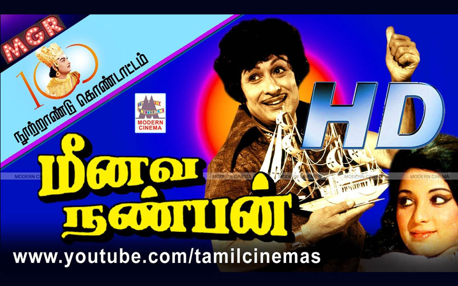 Meenava Nanban Full Movie