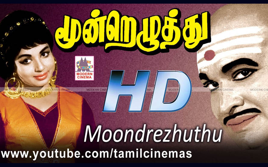 Moondrezhuthu Movie