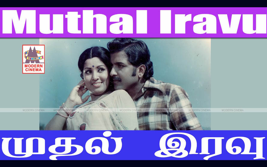 Muthal Iravu Movie
