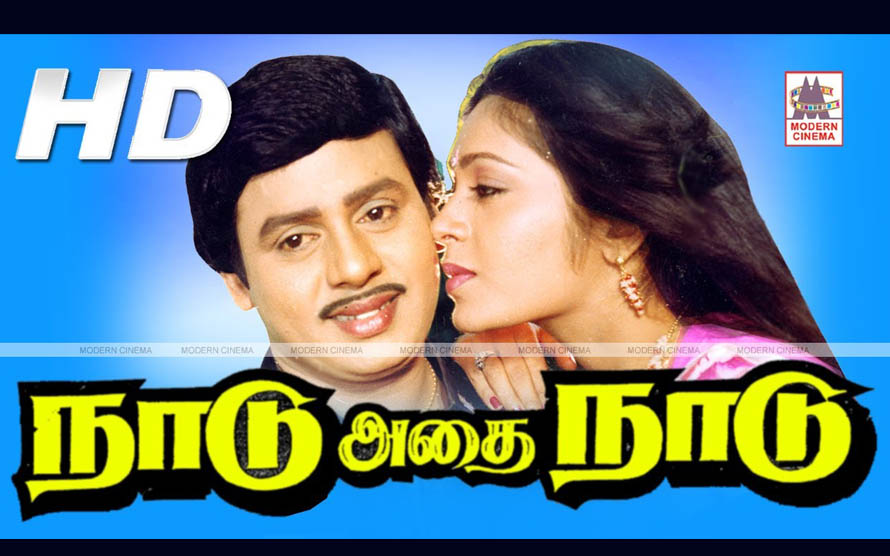 Naadu Athai Naadu Movie