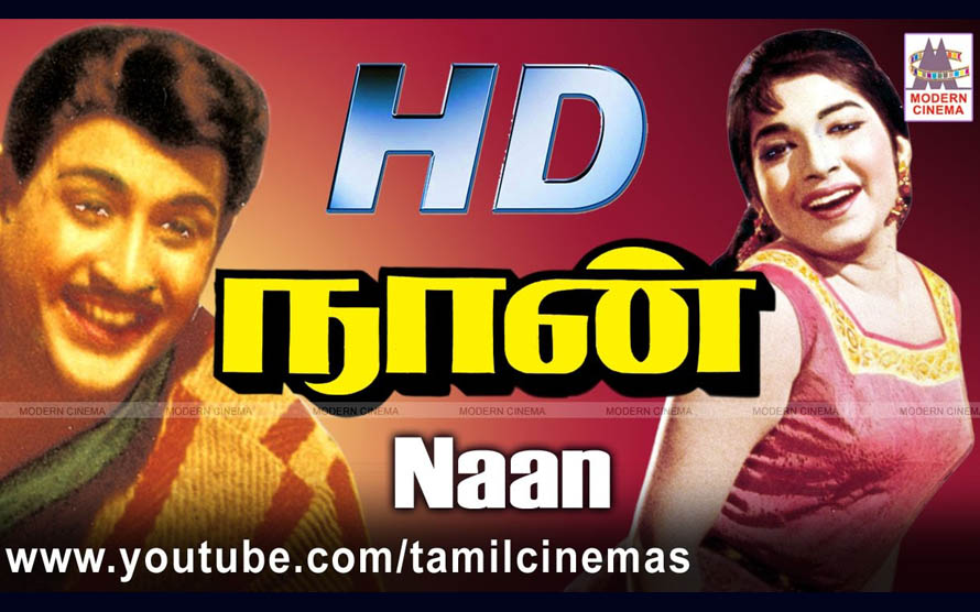 Naan Movie