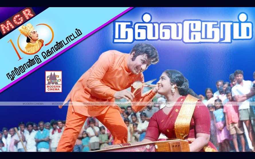 Nalla neram Movie
