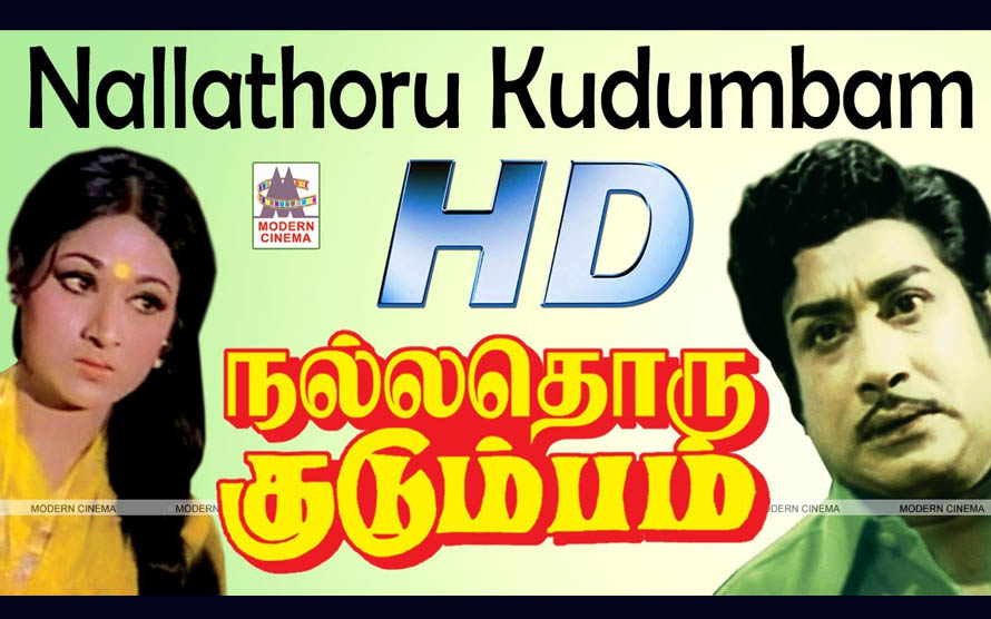 Nallathoru Kudumbam Movie