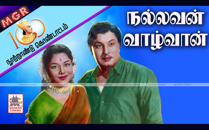 Nallavan Vazhvan Movie
