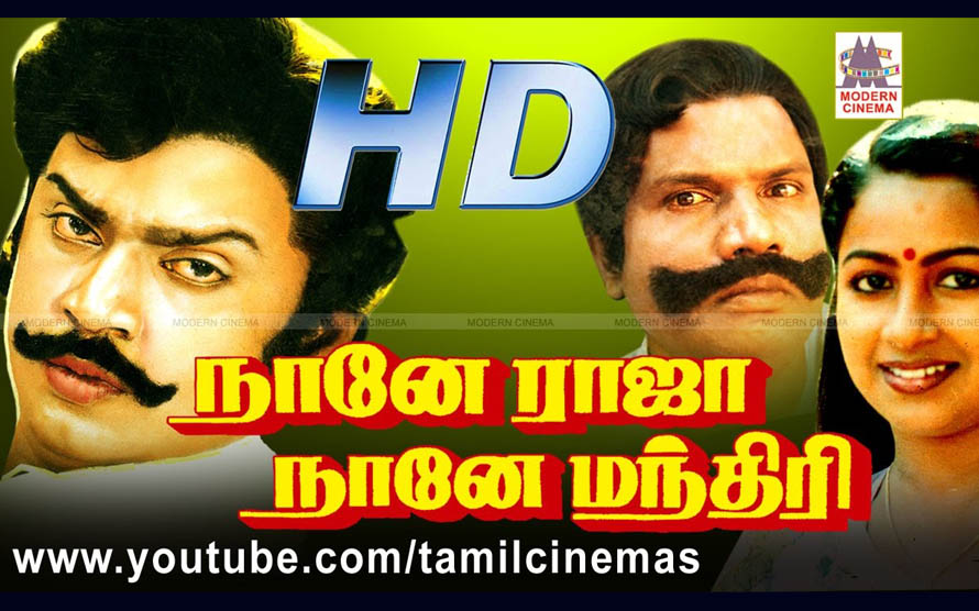 Nane Raja Nane Manthiri Movie