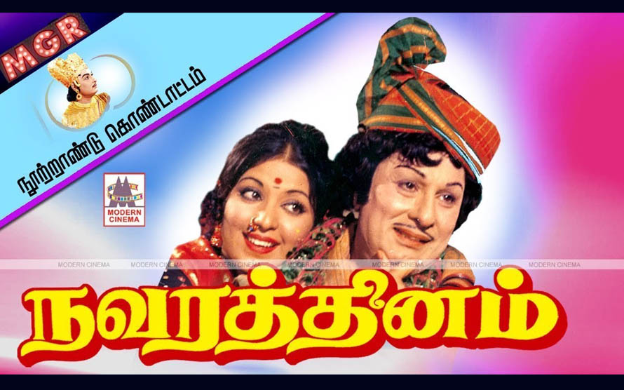 Navarathinam Full Movie