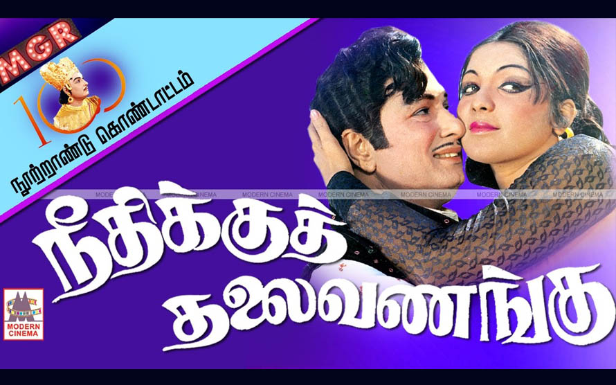Neethikku Thalai Vanangu Full Movie